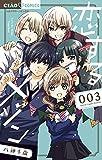 恋するメゾン(3) (ちゃおコミックス)