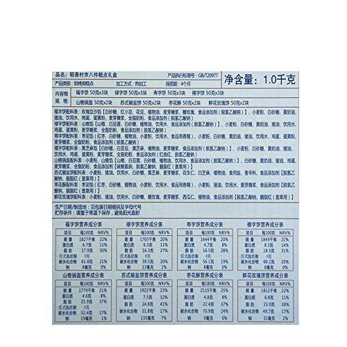 DaoXiangCun Jingbajian 1kg*1box 稻香村 京八件1000g 老北京 正宗特产糕点礼盒