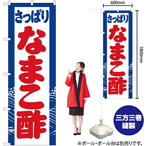 のぼり旗 さっぱり なまこ酢 YN-3079(三巻縫製 補強済み)