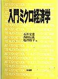 入門・ミクロ経済学