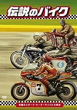 伝説のバイク-究極のスポーツ・モーターサイクルの探求 [DVD]