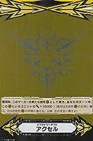 【色違い】 ヴァンガード V-BT05/V-GM/0182 イマジナリーギフトアクセル (メタリックカラーver.) 天馬解放 夏ギフトキャンペーンパックVol.1