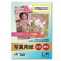 ベルカラー互換インク推奨 写真 用紙 L判 100枚 厚手 高光沢 高耐久性 長期保存可 速乾性 耐水性 ウォータープルーフ