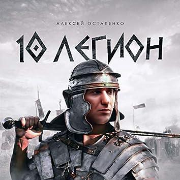 10 легион