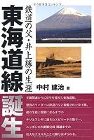 東海道線誕生