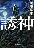 誘神 (角川文庫)