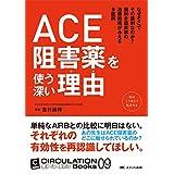 ACE阻害薬を使う深い理由(わけ): なぜそこでその薬剤なのか?腕利き臨床家の治療戦略がみえる9症例 (CIRCULATION Up-to-Date Books 09)