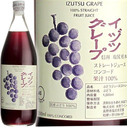 井筒ワイン『イヅツグレープ』