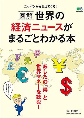 図解 世界の経済ニュースがまるごとわかる本 エイムック