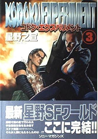 コドク・エクスペリメント 3 (バーズコミックスデラックス)