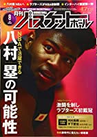 月刊バスケットボール 2019年 08 月号 [雑誌]