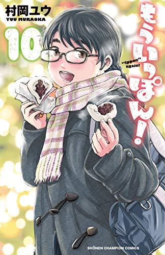 もういっぽん! 10 (10) (少年チャンピオン・コミックス)