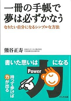 [熊谷正寿]の一冊の手帳で夢は必ずかなう - なりたい自分になるシンプルな方法