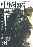 中國紀行CKRM Vol.16 (主婦の友ヒットシリーズ)