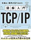 図解入門TCP/IP 仕組み・動作が見てわかる