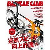 BiCYCLE CLUB (バイシクルクラブ)2020年11月号 No.427(巡航スピード向上計画)[雑誌]