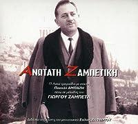 Anotati Zambetiki