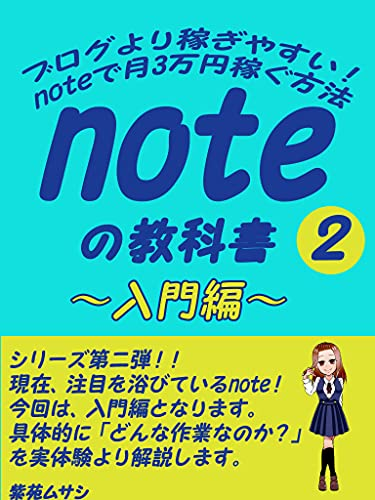 noteの教科書2入門編: 月3万円稼ぐ方法