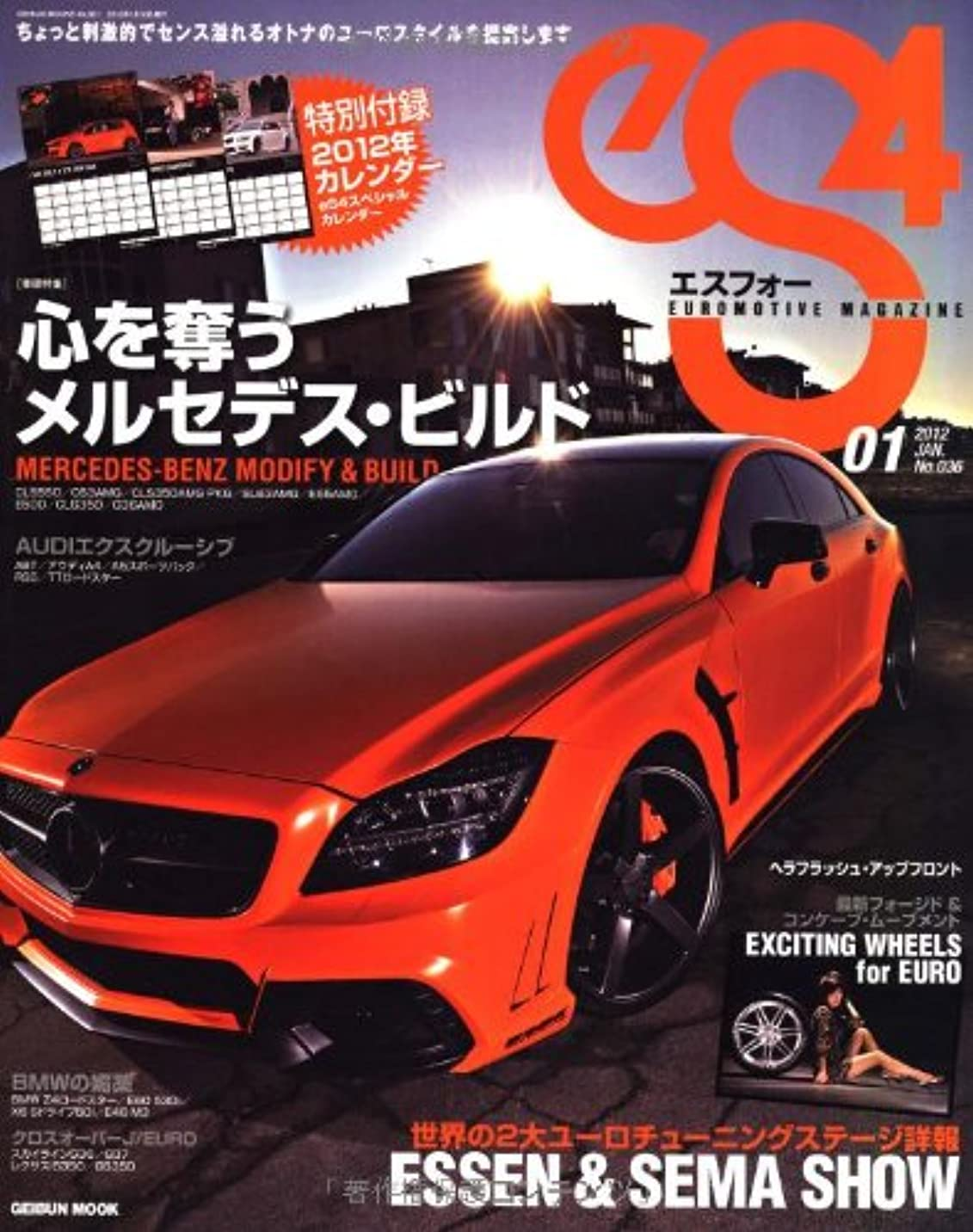 最小化する野心夜eS4 エスフォー No.36 (GEIBUN MOOKS No.821) (GEIBUN MOOKS 821)