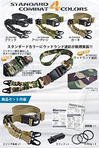e−kit『HIRANOタクティカルエアガン用スリング』