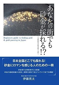 [伊藤亮太]のあなたの街でも砂金が採れる!?~令和時代の砂金採り入門~