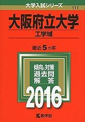 大阪府立大学(工学域) (2016年版大学入試シリーズ)・赤本・過去問
