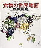 食物の世界地図 起源・歴史・交易・文化