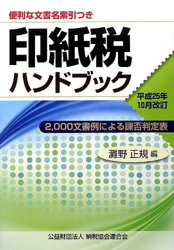 印紙税ハンドブック―平成25年10月改訂