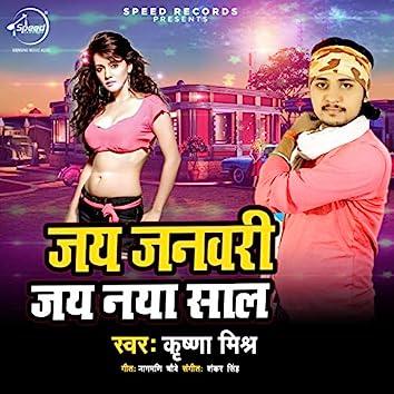 Jai January Jai Naya Saal - Single