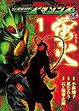 仮面ライダーアマゾンズ外伝 蛍火(1) (モーニングコミックス)
