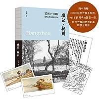 城记杭州:1793-1937,遗失在西方的杭州记忆