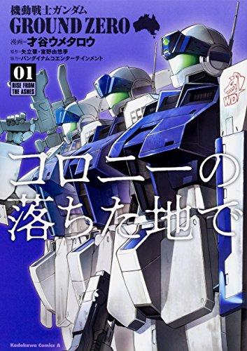 機動戦士ガンダム GROUND ZERO コロニーの落ちた地で (1) (角川コミックス・エース)