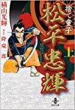 捨て童子松平忠輝 上 (秋田文庫 7-46)