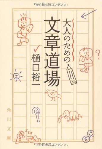 大人のための文章道場 (角川文庫)の詳細を見る
