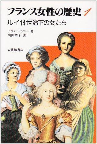 フランス女性の歴史 1 ルイ14世治下の女たち