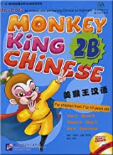Monkey King Chinese (School-age edition) 2B (Chinese Edition)