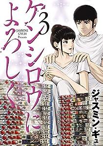 ケンシロウによろしく(3) (ヤングマガジンコミックス)