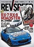 REV SPEED - レブスピード - 2020年 8月号  356号  【特別付録DVD】
