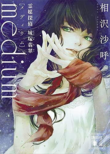 medium 霊媒探偵城塚翡翠 (講談社文庫) Kindle版