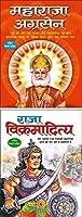 Set of 2 Books, Maharaja Agarsen in Hindi and Raja Vikramaditya in Hindi