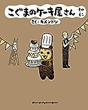 こぐまのケーキ屋さん コミック 1-2巻セット