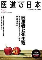 医道の日本2015年1月号(医療者と死生観 自律神経症状への鍼灸マッサージ治療)