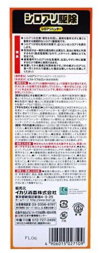 イカリ消毒『シロアリハンター6個入』