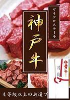 4等級 以上 厳選 神戸牛 サイコロ ステーキ 700g A3パネル付き 目録 ( 景品 贈答 プレゼント 二次会 イベント用)
