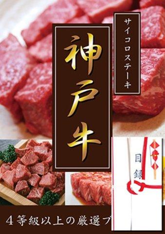 4等級 以上 厳選 神戸牛 サイコロ ステーキ 500g A3パネル付き 目録 ( 景品 贈答 プレゼント 二次会 イベント用)