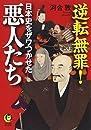 逆転無罪!日本史をザワつかせた悪人たち