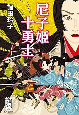 尼子姫十勇士 (集英社文庫)