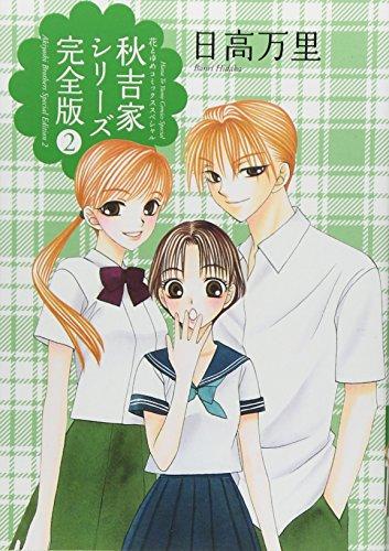 秋吉家シリーズ完全版 2 (花とゆめCOMICS)