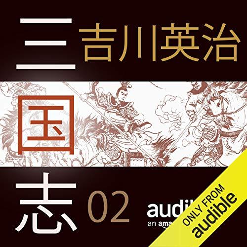 『三国志 02』のカバーアート