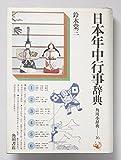 日本年中行事辞典 (角川小辞典 16)